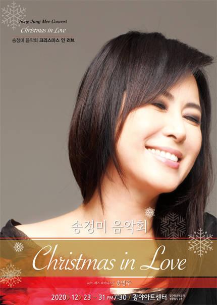 송정미음악회 Christmas in Love