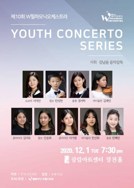 제10회 W필하모닉오케스트라 [Youth Concerto Series]