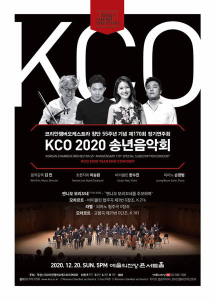 KCO 2020 송년음악회