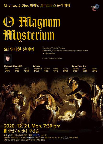 O Magnum Mysterium (오! 크고 놀라운 신비여)