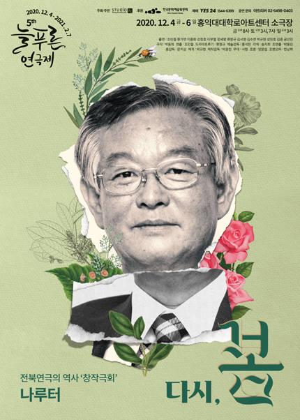 제5회 늘푸른연극제 : 다시, 봄 [나루터]