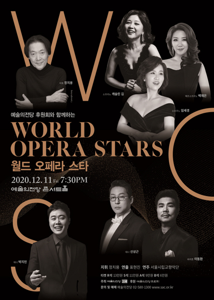 예술의전당 후원회와 함께하는 〈월드 오페라 스타〉