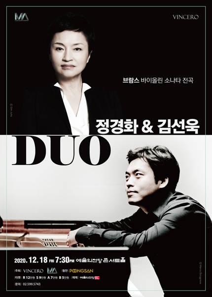 정경화 & 김선욱 듀오