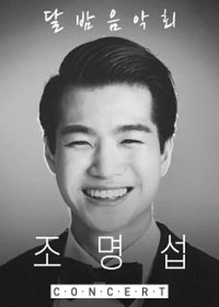 2020-21 조명섭 단독콘서트 [달밤음악회] - 앵콜