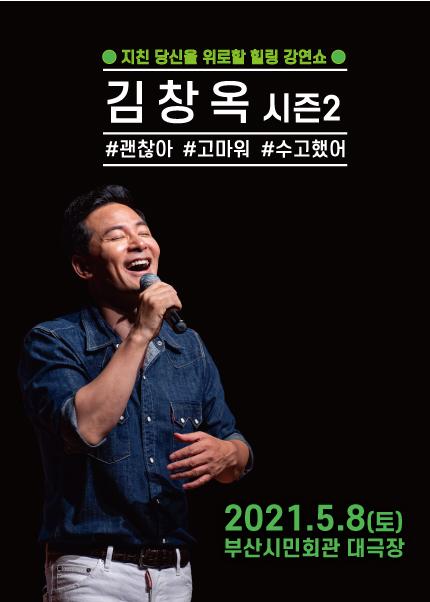 [부산] 2021 김창옥 토크콘서트 시즌2