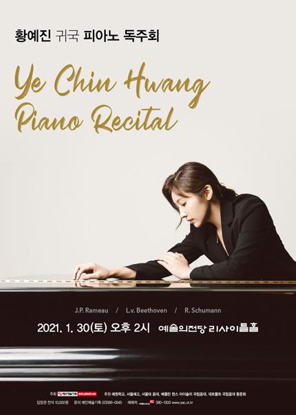 황예진 귀국 피아노 독주회