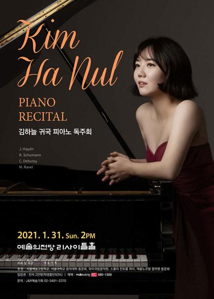 김하늘 귀국 피아노 독주회