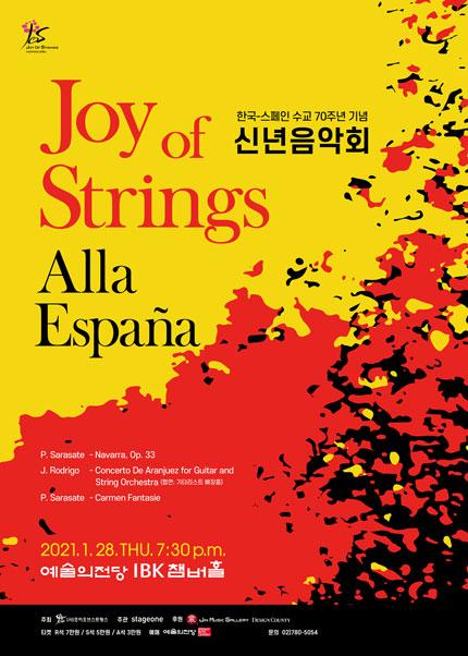 조이오브스트링스 신년음악회 Alla Espana
