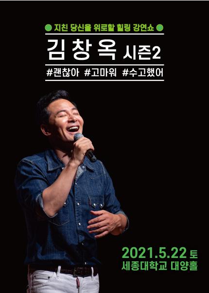 [서울] 2021 김창옥 토크콘서트 시즌2