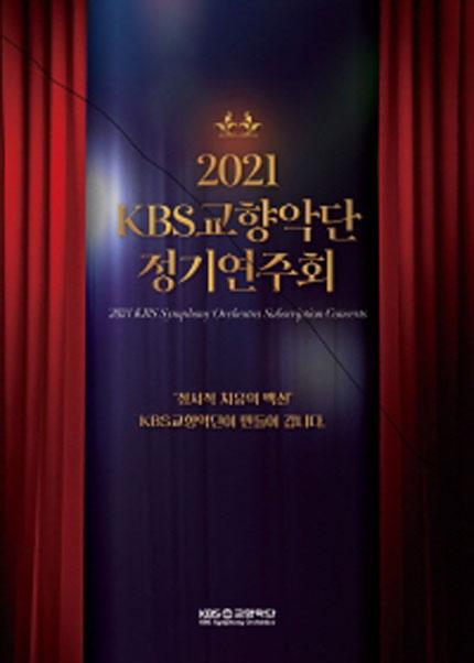 KBS교향악단 제762회 정기연주회