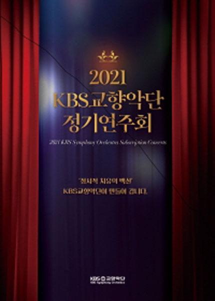 KBS교향악단 제766회 정기연주회