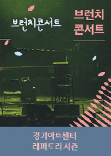 브런치 콘서트:Something Spring - 수원