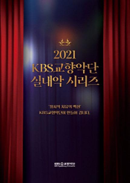 "2021 KBS교향악단 실내악 시리즈Ⅰ ""비엔나의 새 아침"""