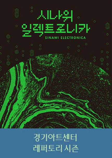 경기시나위오케스트라 〈시나위 일렉트로니카〉- 수원