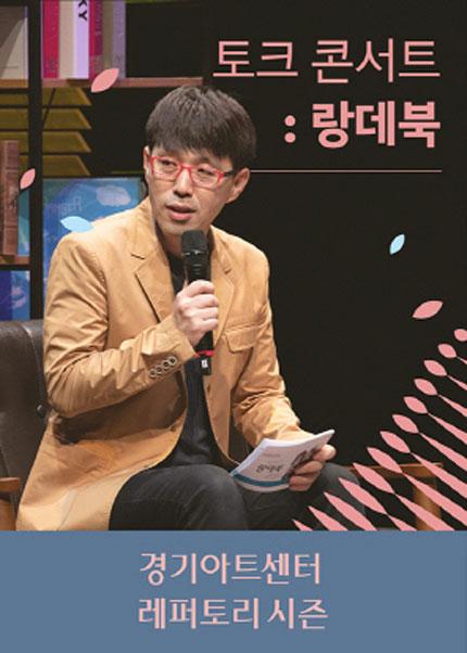 토크 콘서트 : 3월의 랑데북 - 수원