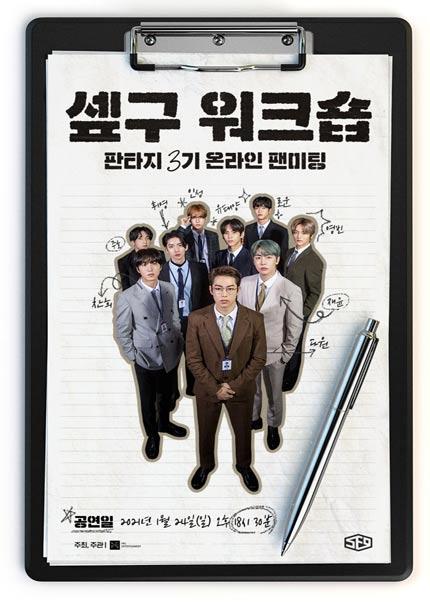 [일반예매] SF9 공식팬클럽 FANTASY 3기 팬미팅 [셒구 워크숍] 온라인 팬미팅