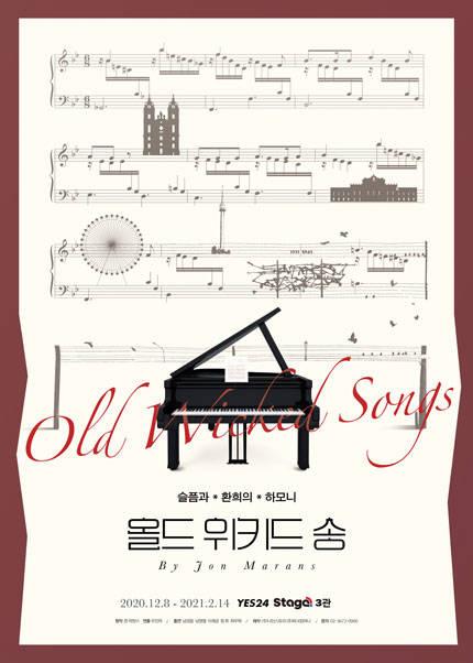 음악극 [올드위키드송] Old Wicked Songs