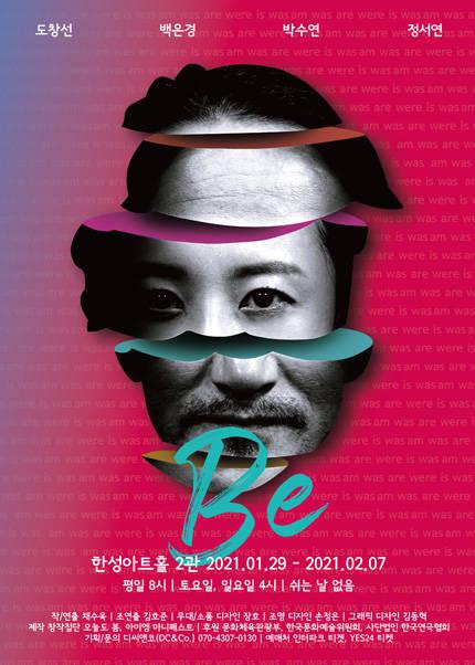 연극 [Be]