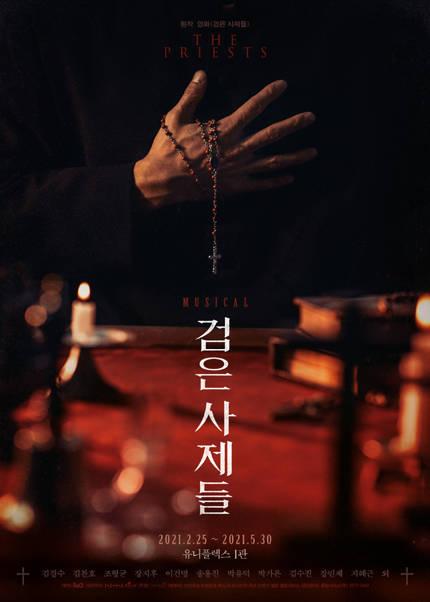 뮤지컬 <검은 사제들>