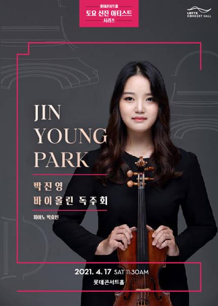토요 신진 아티스트 시리즈 <박진영 바이올린 독주회>