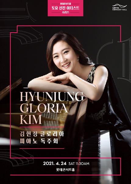 토요 신진 아티스트 시리즈 <김현정 글로리아 피아노 독주회>