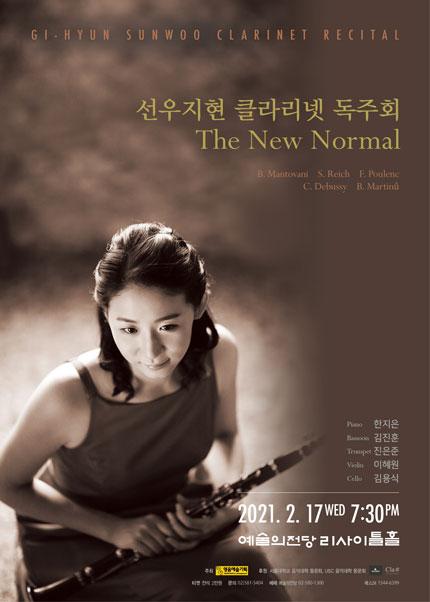 선우지현 클라리넷 독주회 - The New Normal