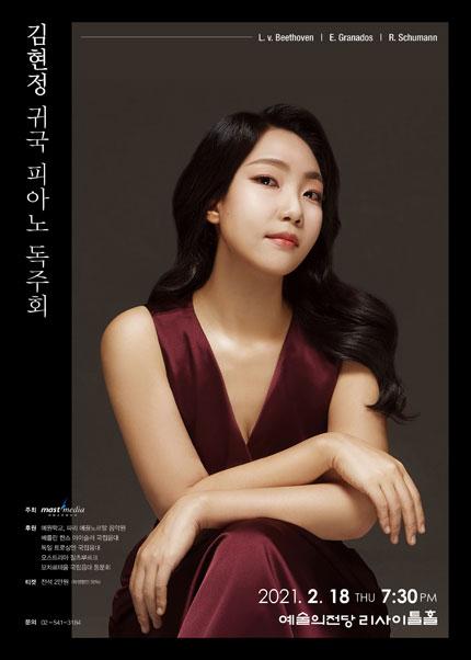 김현정 귀국 피아노 독주회