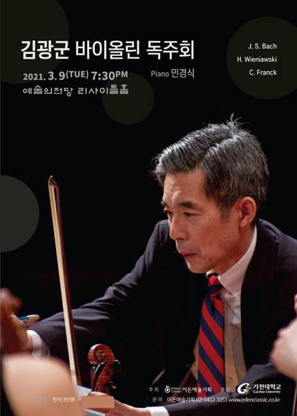 김광군 바이올린 독주회