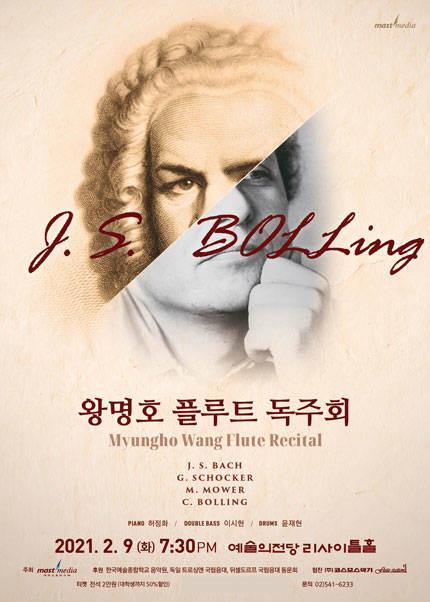 왕명호 플루트 독주회 -J. S. BOLLing-