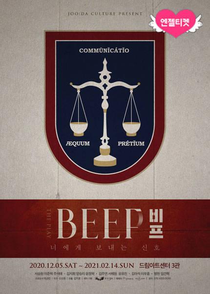 BEEP:비프