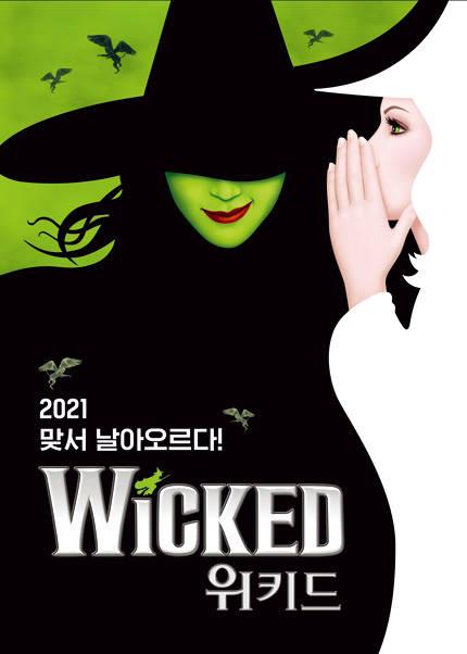 뮤지컬 <위키드> - 서울 (Musical Wicked)
