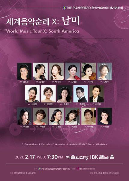 세계음악순례 Ⅹ: 남미