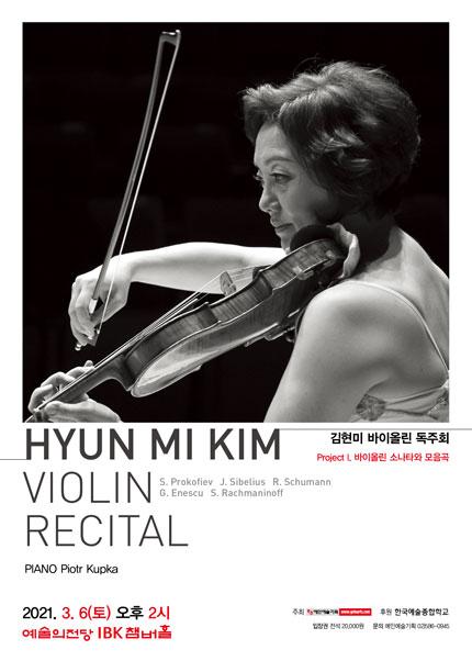 김현미 바이올린 독주회