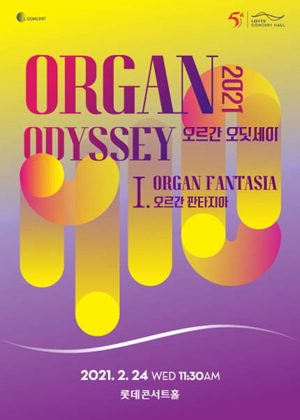 [L.Concert] 2021 오르간 오딧세이 (2.24)