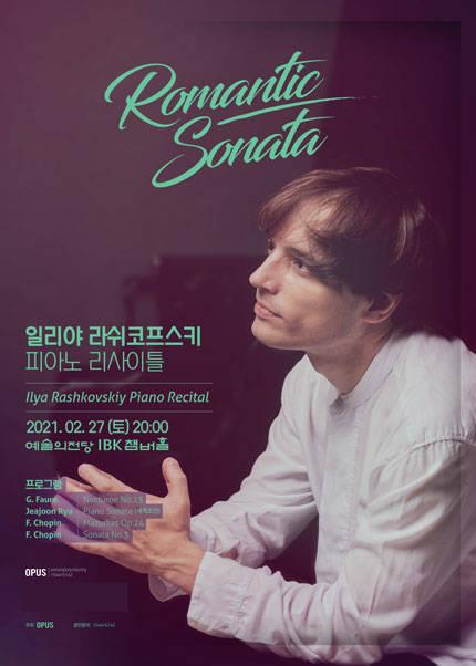 일리야 라쉬코프스키 피아노 리사이틀 'Romantic Sonata'
