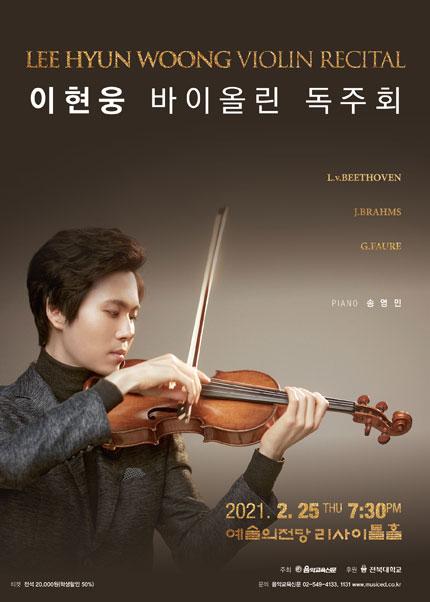 이현웅 바이올린 독주회