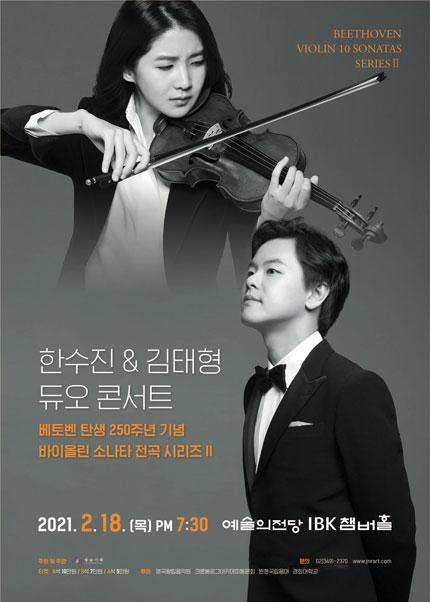 한수진 김태형 듀오 콘서트