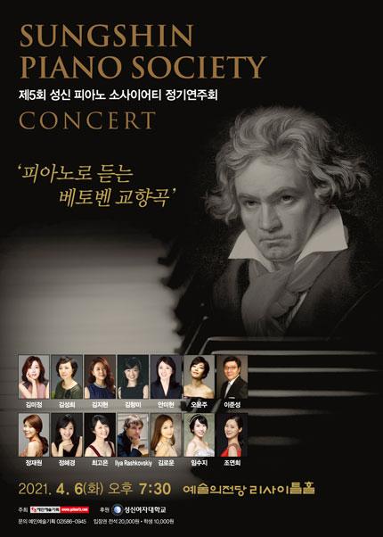 제5회 성신 피아노 소사이어티 정기연주회