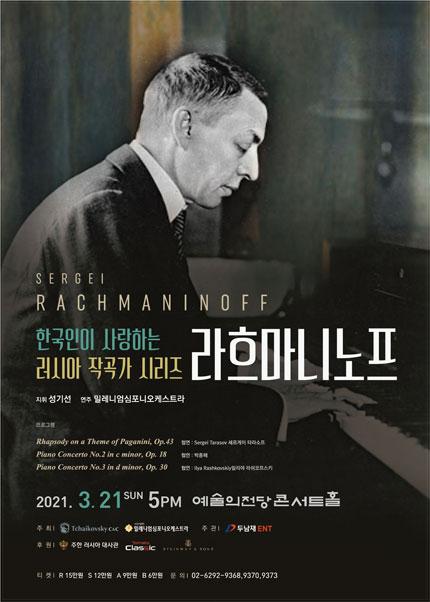 한국인이 사랑하는 러시아 작곡가 시리즈 : 라흐마니노프