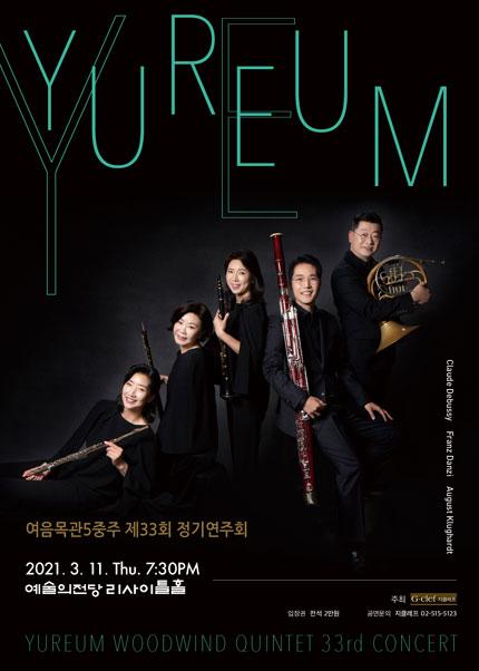 여음목관5중주 제33회 정기연주회