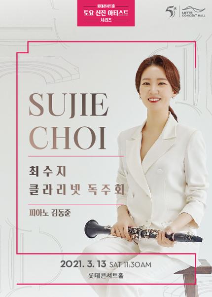 토요 신진 아티스트 시리즈 <최수지 클라리넷 독주회>