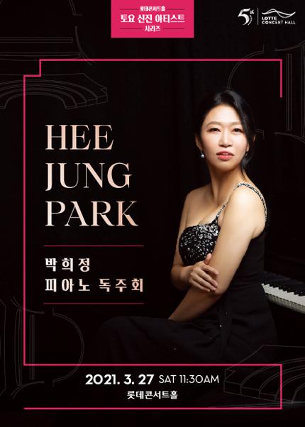 토요 신진 아티스트 시리즈 <박희정 피아노 독주회>