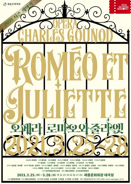 오페라 로미오와 줄리엣