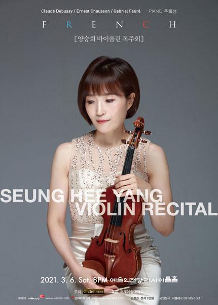 양승희 바이올린 독주회