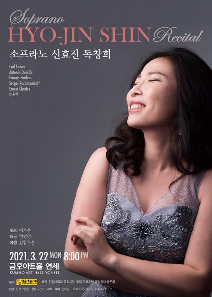 소프라노 신효진 독창회
