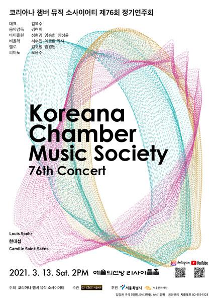 코리아나 챔버 뮤직 소사이어티 제76회 정기연주회
