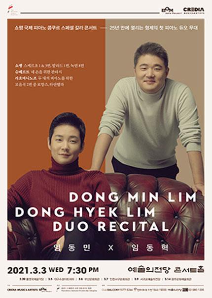 임동민 & 임동혁 듀오 리사이틀