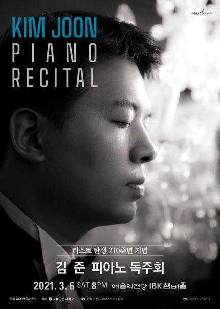 김준 피아노 독주회