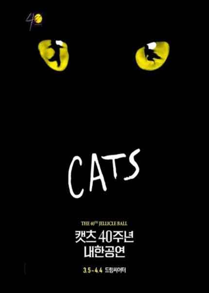 뮤지컬 <캣츠> 40주년 내한공연-부산 (Musical CATS)