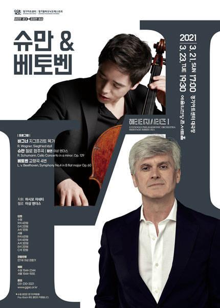 경기필하모닉 헤리티지 시리즈 I 〈슈만 & 베토벤〉 - 수원